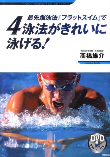 最先端泳法『フラットスイム』で4泳法がきれいに泳げる! [ 高橋雄介 ]...:book:14696706