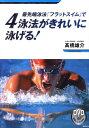 最先端泳法『フラットスイム』で4泳法がきれいに泳げる! [ 高橋雄介 ]