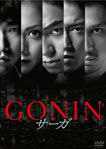 GONINサーガ [ 東出昌大 ]