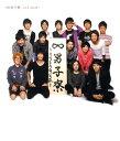 ∞男子寮〜AGE AGE荘〜 人気若手芸人によるストーリーフォトブック [ カナリア ]