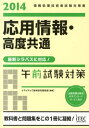 応用情報・高度共通午前試験対策(2014) 情報処理技術者試験対策書 [ アイテック ]