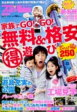 家族でGO!GO!無料&格安(得)遊びBest250