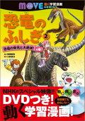 恐竜のふしぎ(2)