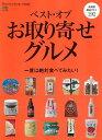 楽天楽天ブックスベスト・オブ・お取り寄せグルメ 一度は絶対食べてみたい! (エイムック Discover Japan FOOD)