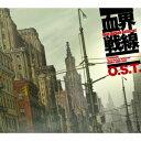 TVアニメ『血界戦線』オリジナル・サウンドトラック [ 岩崎...