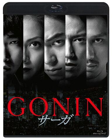 GONINサーガ【Blu-ray】 [ 東出昌大 ]