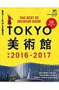 TOKYO美術館(2016-2017)