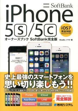 SoftBank��iPhone5s��5c�����ʡ����֥å�