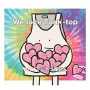 <span>�ݥ����5��</span>We love Tank-top (�������� CD��DVD)