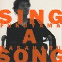SING A SONG [ 福山雅治 ]