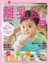 Baby-mo特別編集 最新版 離乳食大全科 [ 上田玲子 ]