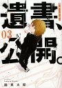 遺書、公開。(03) (ガンガンコミックス JOKER) [ 陽東太郎 ]