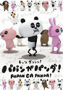 パパンがパンダ! [ (キッズ) ]...:book:16631122