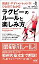 間違いやすいジャッジがひと目でわかる! ラグビーのルールと楽しみ方 [ 公益財団法人 日本ラグビーフ