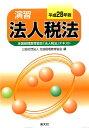 演習法人税法(平成28年版) [ 全国経理教育協会 ]