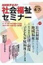 NHKテキスト社会福祉セミナー(2016年4月→7月)