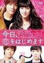 今日、恋をはじめます DVD通常版 [ 武井咲 ]
