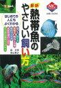 【バーゲン本】最新熱帯魚のやさしい飼い方 (ABCブックス)...
