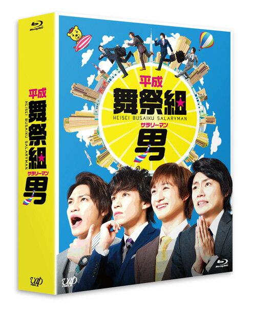 平成舞祭組男 Blu-ray BOX 豪華版【初回限定生産】【Blu-ray】 [ 舞祭組…...:book:17259906