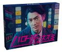ハロー張りネズミ DVD-BOX [ 瑛...