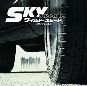 ワイルド スピード ミッション オリジナル サウンドトラック