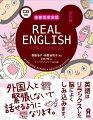REAL ENGLISH 国内編