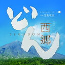NHK大河ドラマ「西郷どん」オリジナル・サウンドトラック1 音楽:富貴晴美 [ 里アンナ