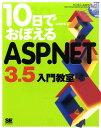 10日でおぼえるASP.NET 3.5入門教室 [ 山田祥寛 ]