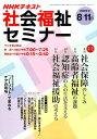 NHKテキスト社会福祉セミナー(2016年8月→11月)