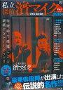 DVD>私立探偵濱マイクDVD BOOK(2)