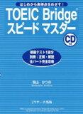 TOEIC Bridgeスピードマスター [ 柴山かつの ]