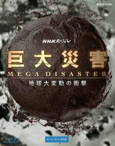 NHKスペシャル 巨大災害 MEGA DISASTER 地球大変動の衝撃 ブルーレイBOX【Blu-ray】 [ タモリ ]