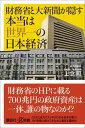 財務省と大新聞が隠す本当は世界一の日本経済 [ 上念 司 ]