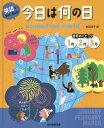 今日は何の日around the world世界のトピック1月2月3月 英語で学び,考える [ 町田