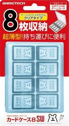 カードケース8SW (ブルー)
