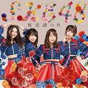 無意識の色 (通常盤B CD+DVD) [ SKE48 ]