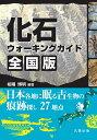 化石ウォーキングガイド 全国版  日本各地に眠る古生物の痕跡...