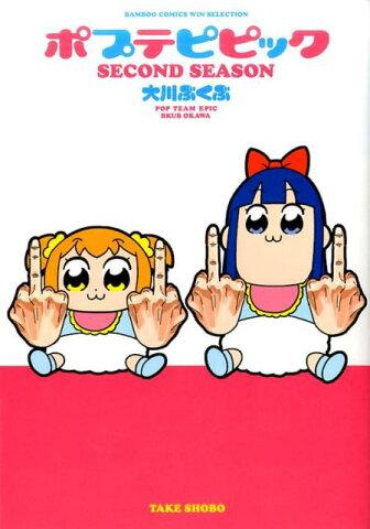 ポプテピピックSECOND SEASON (バンブーコミックス WINセレクション) [ 大川ぶくぶ ]