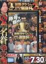 射駒タケシの次世代エース選抜杯2 (ニューメディア)