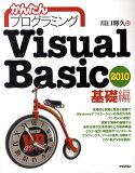 かんたんプログラミングVisual Basic 2010(基礎編) [ 川口輝久 ]
