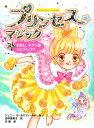 【送料無料】プリンセス☆マジック(3) わたし、キケンなシンデレラ!?