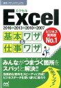 Excel基本ワザ&仕事ワザ [ マイナビ出版 ]