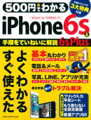 500�ߤǤ狼��iPhone6s��6sPlus