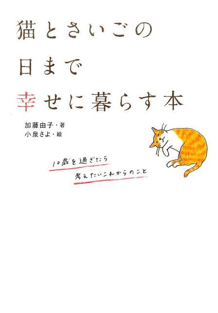 猫とさいごの日まで幸せに暮らす本 [ 加藤由子 ]...:book:17502211