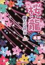 桜龍(新たな絆編 上) (魔法のiらんど文庫) [ 美那 ]