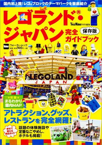 レゴランド・ジャパン完全ガイドブック ウォーカームック (ウォーカームック)