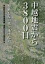 中越地震から3800日 [ 中越防災安全推進機構 ]