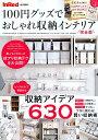 RoomClip商品情報 - 100円グッズでおしゃれ収納インテリア完全版 (TJ MOOK InRed特別編集)