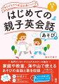 CD付 はじめての親子英会話 [遊び編]