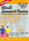 世界さまぁ〜リゾート イタリア〜モルディブ絶景ビーチ集!さまぁ〜ずはカンクンへ [ さまぁ〜ず ]